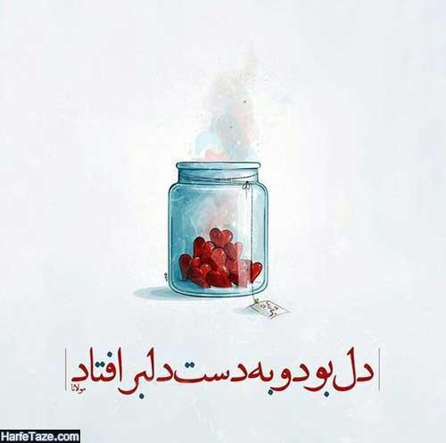 عکس نوشته عشق و عاشقی