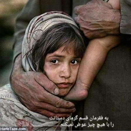 عکس نوشته فقر