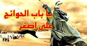 عکس نوشته حضرت علی اصغر با متن زیبا + عکس علی اصغر برای پروفایل