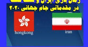 ساعت بازی ایران و هنگکنگ در ۱۹ شهریور ۹۸ + خلاصه بازی