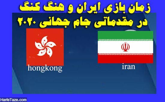 بازی ایران و هنگکنگ