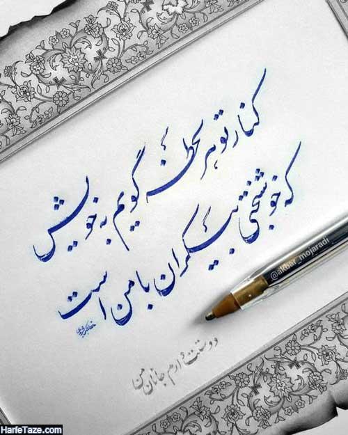 دست نوشته با خودکار