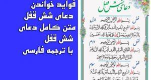 فواید و خواص دعای شش قفل + متن کامل دعای شش قفل با ترجمه فارسی