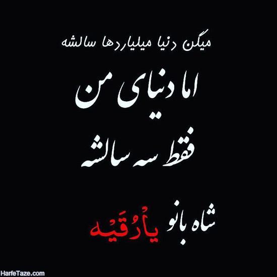 متن حضرت رقیه