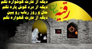 عکس نوشته پروفایل و متن شهادت حضرت رقیه