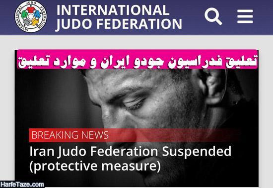 تعلیق فدراسیون جودو