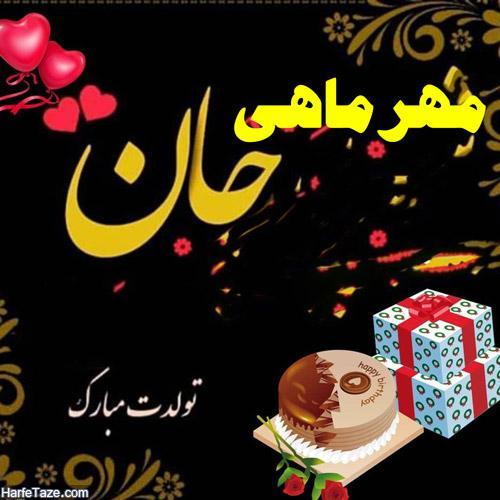 عکس تولد مهر