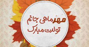 عکس پروفایل مهر ماهی جانم تولدت مبارک + متن تبریک مهر ماهی
