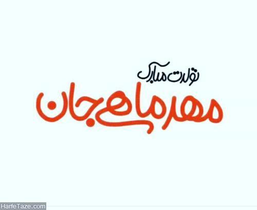 عکس پروفایل مهر ماهی جانم تولدت مبارک + متن زیبای تبریک مهر ماهی