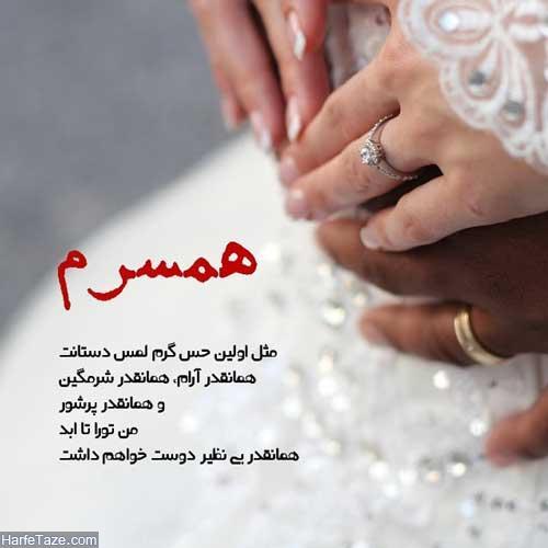 پروفایل همسرانه