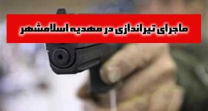 خبر تایید نشده از سرقت مسلحانه از طلافروشی در اسلامشهر + ماجرای تیراندازی در اسلامشهر