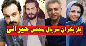 بازیگران و خلاصه داستان سریال مجلس حیرانی