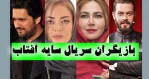 بازیگران و خلاصه داستان سریال سایه آفتاب