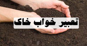 تعبیر دیدن خاک در خواب چیست ؟
