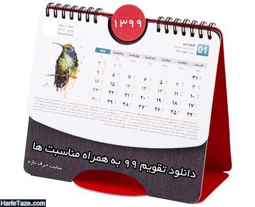 تقویم سال ۹۹ + عکس