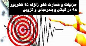 زلزله ۲۵ شهریور ۹۸ + جزئیات زلزله گیلان و کرج و قزوین