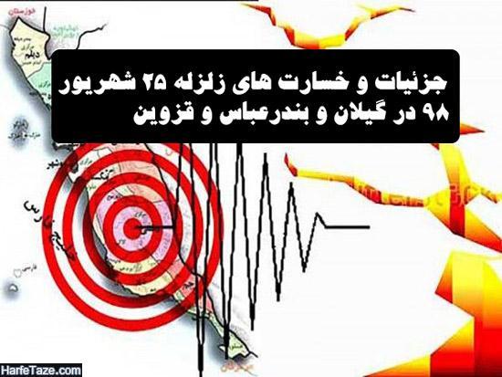 زلزله 25 شهریور 98