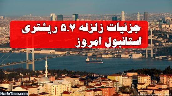 زلزله استانبول