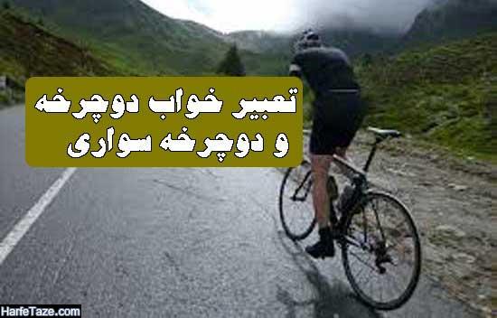 تعبیر خواب دوچرخه