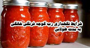شرایط و روش نگهداری رب گوجه فرنگی خانگی به همراه طرز تهیه