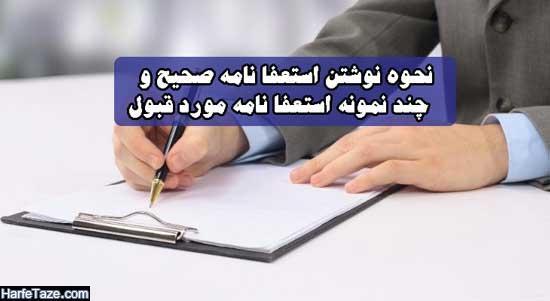 استعفا نامه