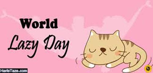 روز جهانی تنبل