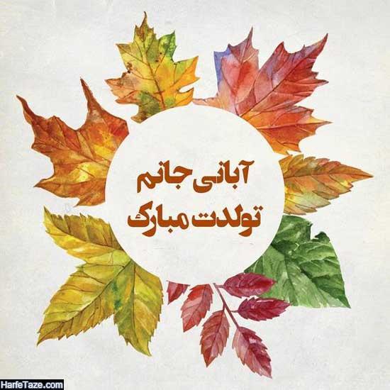 عکس پروفایل مهر ماهی جانم تولدت مبارک