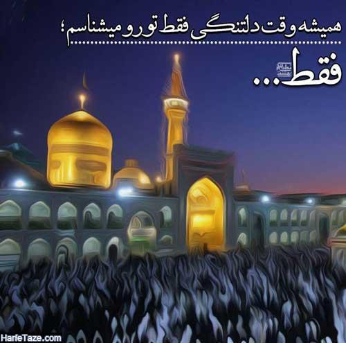 عکس پروفایل مشهد