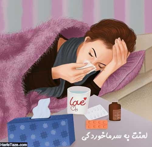 عکس پروفایل سرماخوردگی