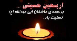 عکس پروفایل اربعین ۹۸ + عکس نوشته و متن تسلیت اربعین حسینی