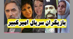 بازیگران و خلاصه داستان سریال امیرکبیر