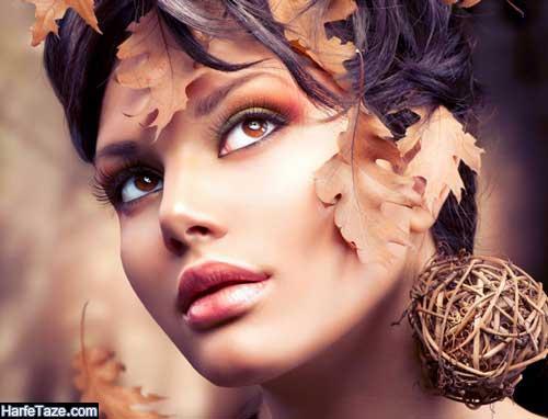 آرایش پاییز و زمستان