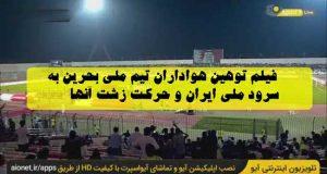 توهین هواداران بحرین به سرود ملی ایران در ورزشگاه منامه + فیلم و عکس