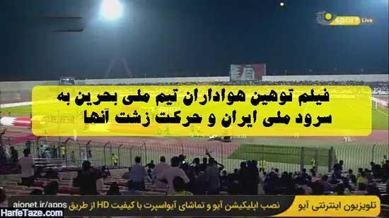 هواداران تیم ملی بحرین