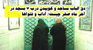 دق الباب مساجد یا کوبیدن درب ۷ مسجد در آخر صفر چیست؟ + آداب دق الباب مساجد
