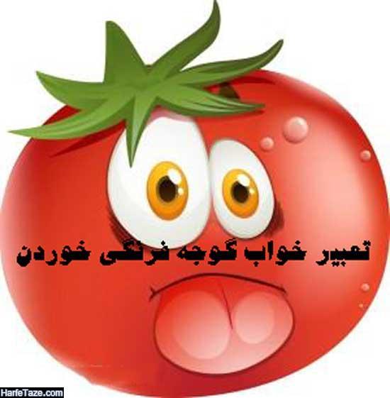تعبیر خواب گوجه فرنگی
