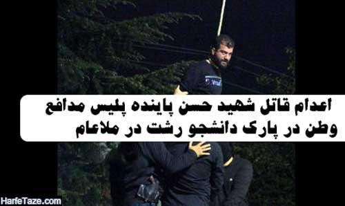 اعدام قاتل پلیس رشت