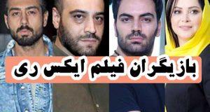 بازیگران و خلاصه داستان فیلم ایکس ری