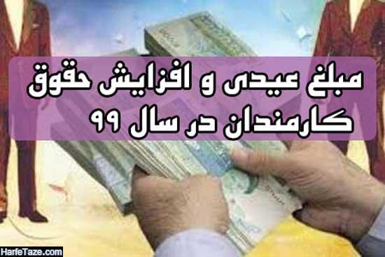 عیدی و افزایش حقوق