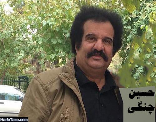 حسین چنگی