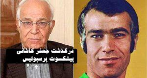 بیوگرافی و عکس های جعفر کاشانی پیشکسوت پرسپولیس + درگذشت و علت فوت جعفر کاشانی