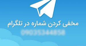 مخفی کردن تلفن در تلگرام | پنهان کردن شماره تلفن در اپ موبوگرام
