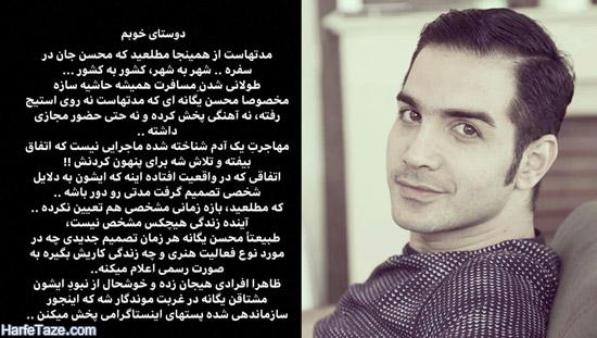 مهاجرت محسن یگانه