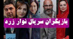 بازیگران و خلاصه داستان سریال نوار زرد