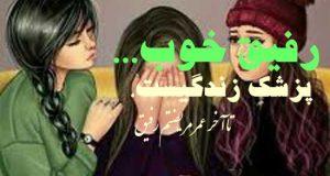 عکس نوشته و متن رفاقتی دخترونه + عکس پروفایل رفیق دخترونه