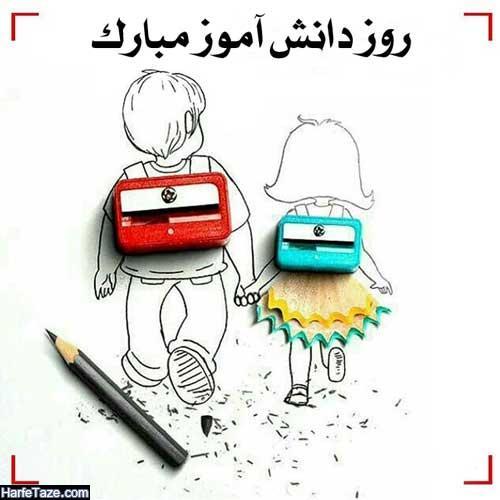 روز دانش آموز مبارک