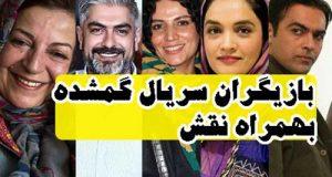 بازیگران و خلاصه داستان سریال گمشده (ایرانی)
