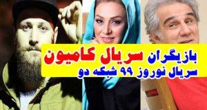 بازیگران و خلاصه داستان سریال کامیون سریال نوروز ۹۹ شبکه دو