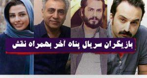 بازیگران و خلاصه داستان سریال پناه آخر