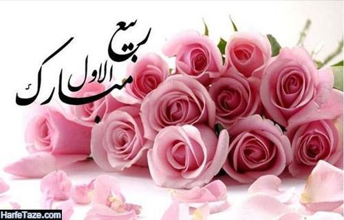 پیامک و متن تبریک ماه ربیع + عکس نوشته پروفایل تبریک حلول ماه ربیع الاول